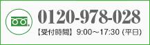 0120-978-028 【受付時間】9:00~17:30(平日)