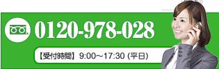 0120-978-028