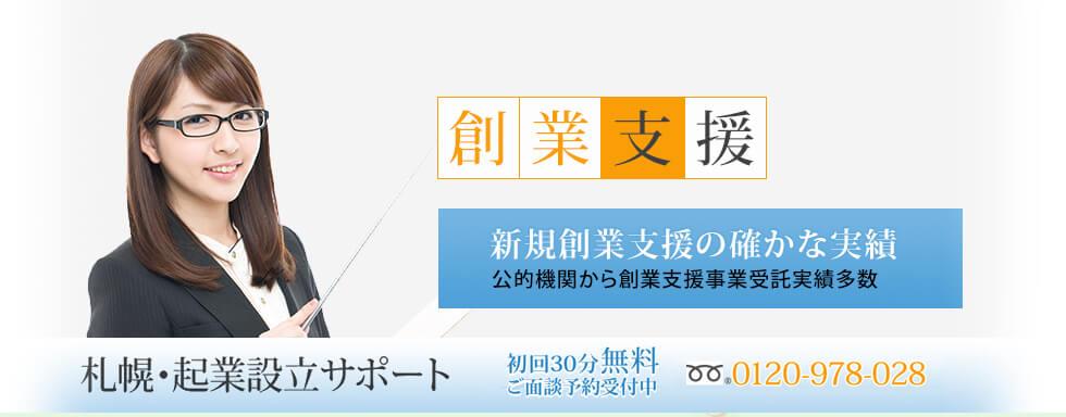 札幌・企業設立サポート