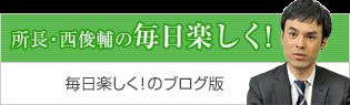 所長・西俊輔の毎日楽しく!
