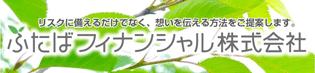 ふたばフィナンシャル株式会社