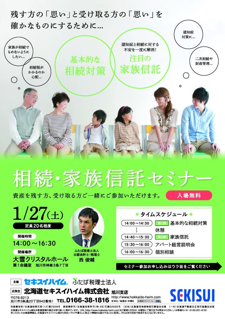 1月27日相続・家族信託セミナー オモテ