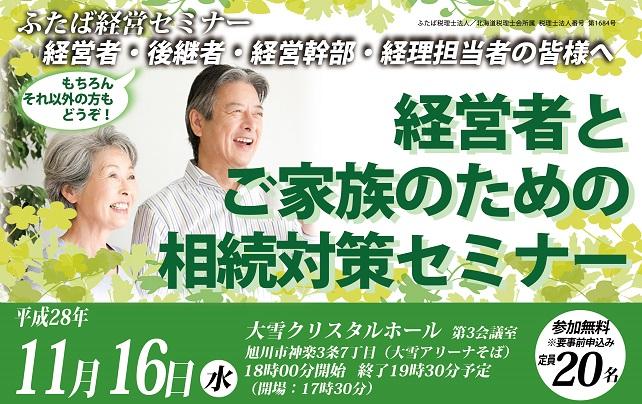 旭川経営セミナー相談会11月分HP掲載
