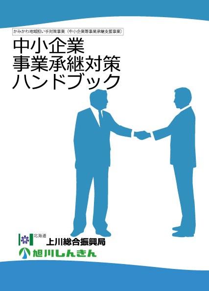 信金承継パンフ表紙