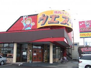 western_nagayama